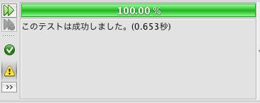 スクリーンショット 2014-02-15 20.50.05